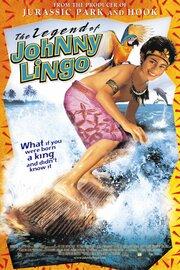 Легенда о Джонни Линго