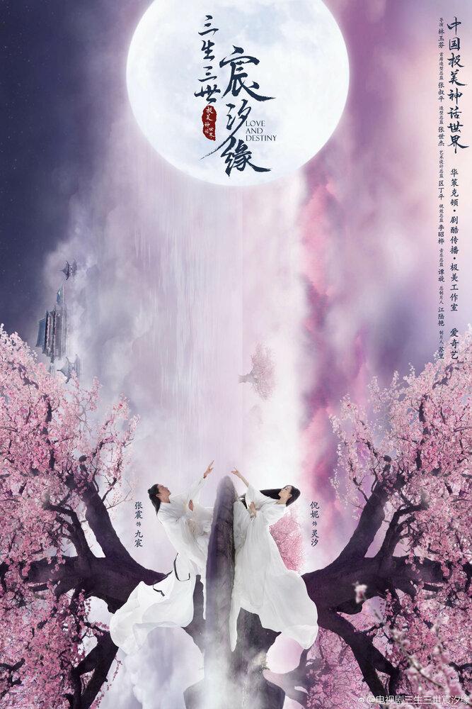 1254065 - Любовь и судьба ✦ 2019 ✦ Китай