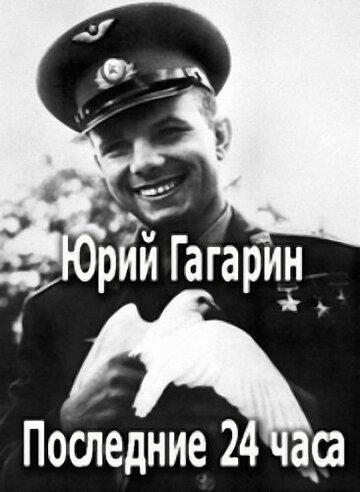 Юрий Гагарин. Последние 24 часа (Uriy Gagarin. Poslednie 24 chasa)