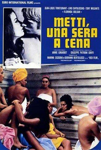 Приходи как-нибудь вечером поужинать (1969)