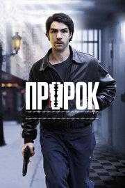 Пророк (2009)