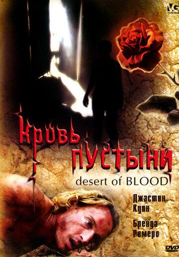 Кровь пустыни 2008