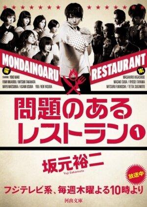 300x450 - Дорама: Проблемный ресторан / 2015 / Япония