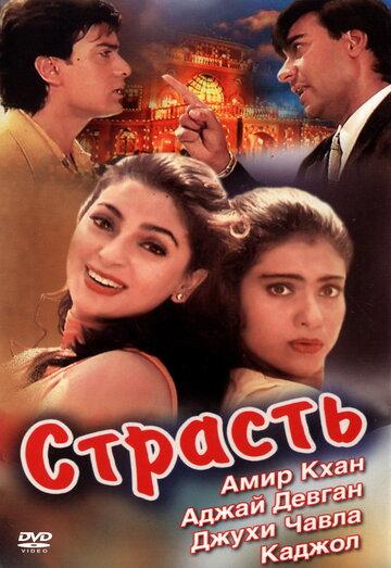 Страсть (1997) — отзывы и рейтинг фильма