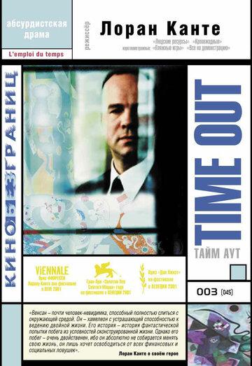 Тайм аут 2001