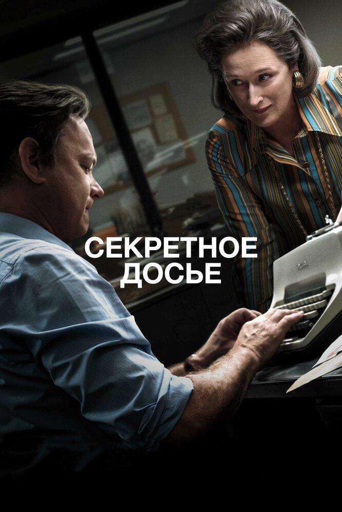 Секретное досье (2017)