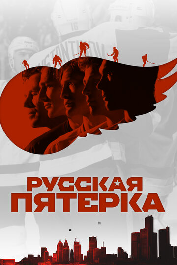 Русская пятерка (2018)