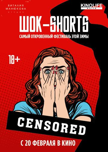 ШОК-Shorts (2016)