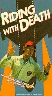Скачка со смертью (1976)