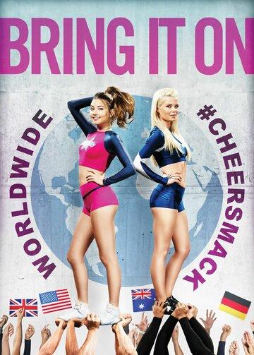Вперёд! Глобальное состязание Чирлидеров / Bring It On: Worldwide #Cheersmack (2017)