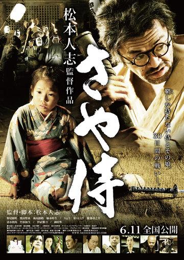 Ножны самурая (2011) смотреть онлайн HD720p в хорошем качестве бесплатно