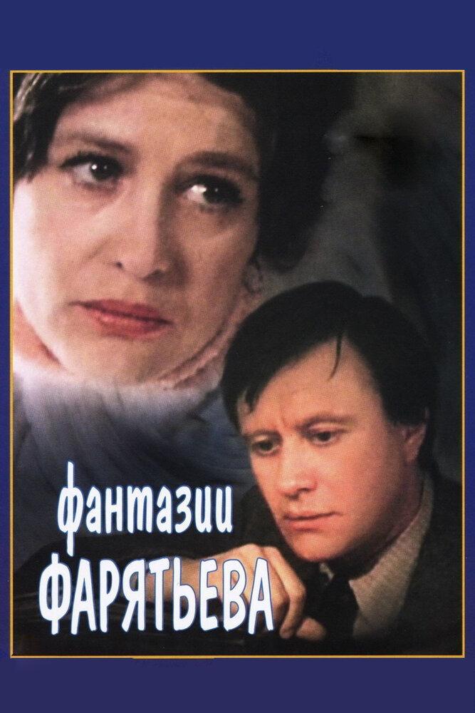 Фильмы Фантазии Фарятьева смотреть онлайн