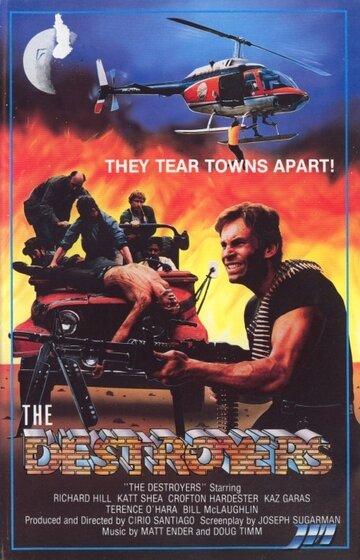 Опустошитель (1986)
