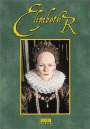 Смотреть онлайн Елизавета: Королева английская