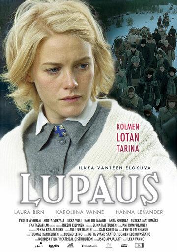 Обещание (2005)