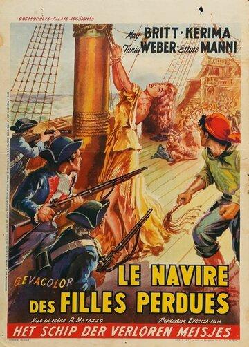 Корабль проклятых женщин (1953)