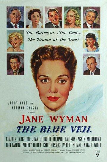 Голубая вуаль (1951)
