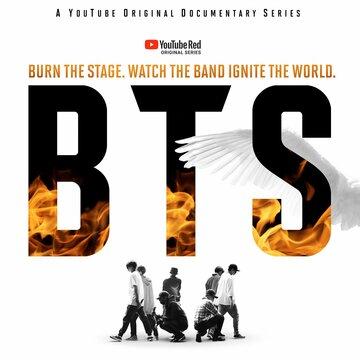BTS: Выжги сцену / BTS: Burn the Stage. 2018г.