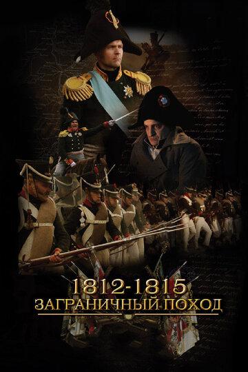 1812-1815. Заграничный поход