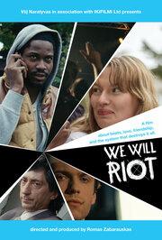 Мы будем бунтовать (2013)