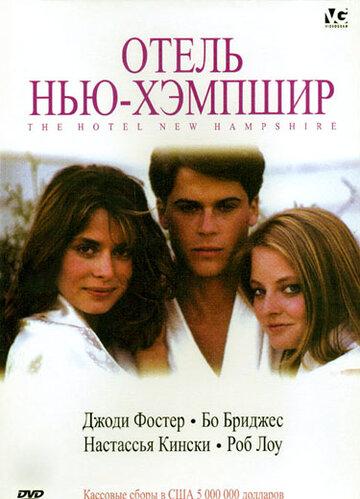 Отель Нью-Хэмпшир (1984)