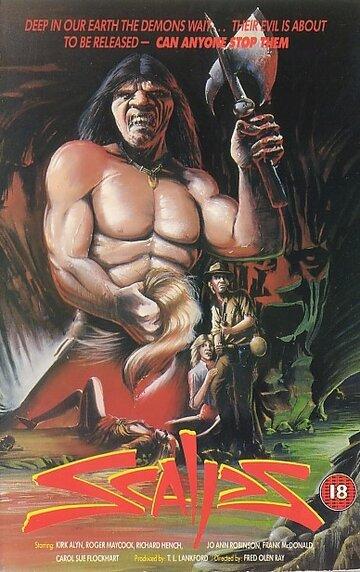 Скальпы (1983)