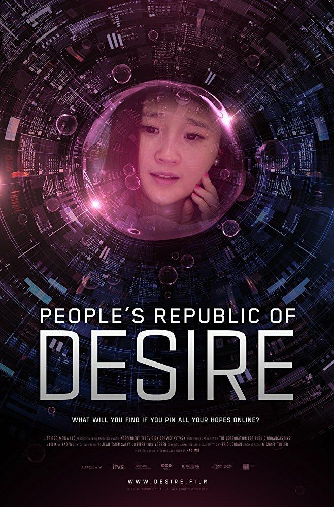Народная республика желания (2018)