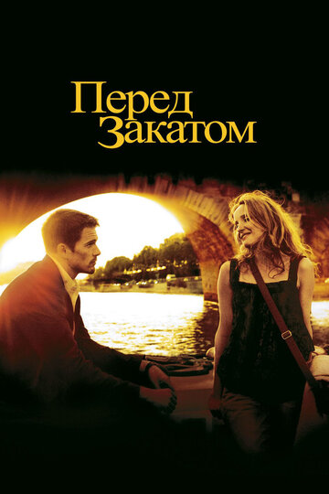 ����� ������� (Before Sunset)