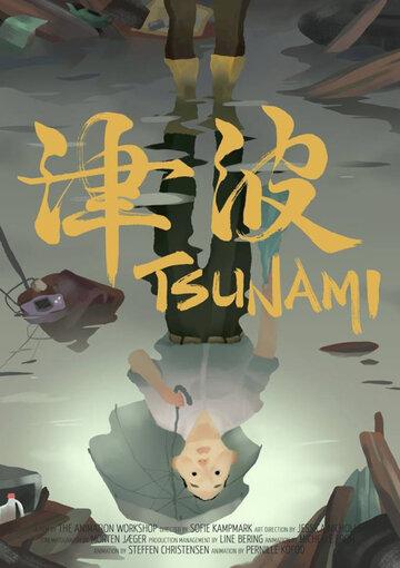 Цунами (2014) полный фильм