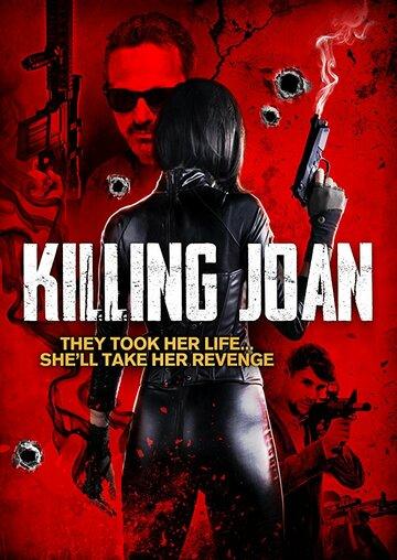 Убийство Джоан / Killing Joan. 2018г.