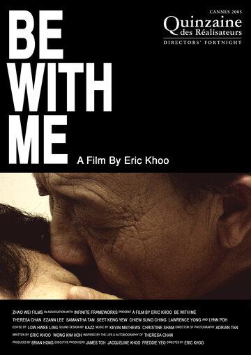 Будь со мной (2005) — отзывы и рейтинг фильма