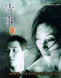 Роман (1998) — отзывы и рейтинг фильма