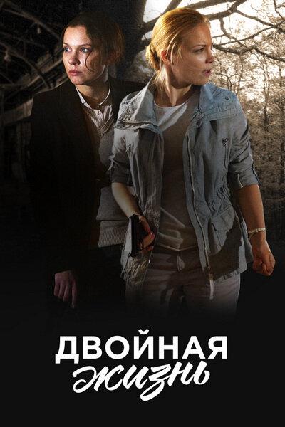 кадр №1 из фильма Двойная жизнь (2017)