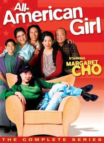 Американская девушка (1994) полный фильм