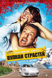Смотреть Вулкан страстей (2013) в HD качестве 720p