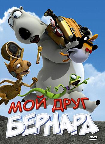 Мой друг Бернард (2009) полный фильм