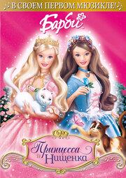 Смотреть онлайн Барби: Принцесса и Нищенка