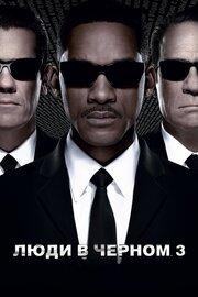 Люди в черном 3 (2012)
