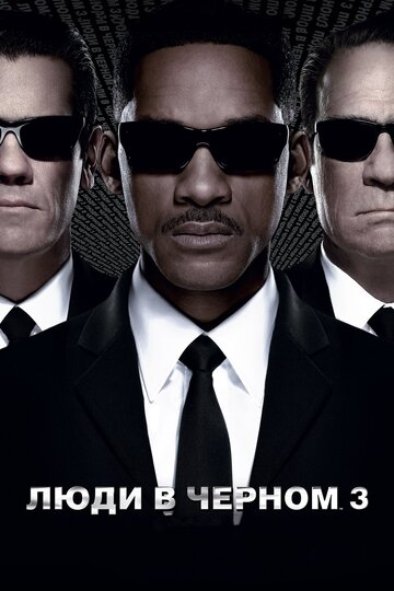 ���� � ������ 3 (Men in Black 3)
