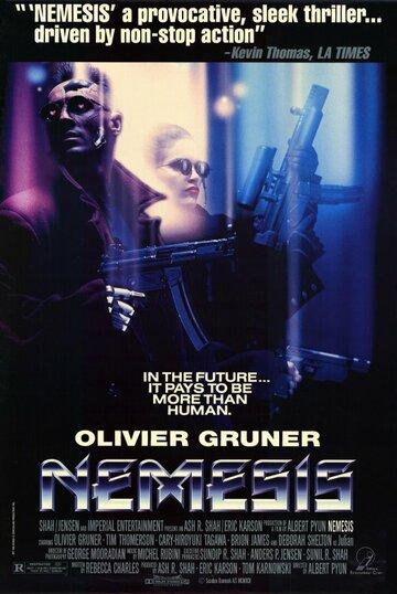 Постер к фильму Немезида (1992)