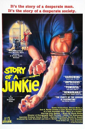 История героинщика (1987)