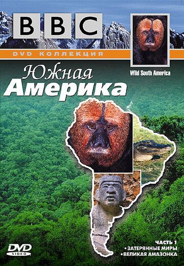 BBC: Южная Америка 2000