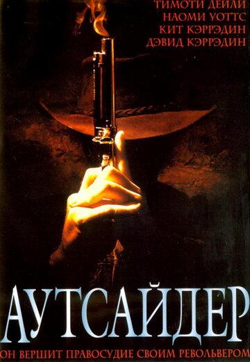 Аутсайдер (2002) смотреть онлайн
