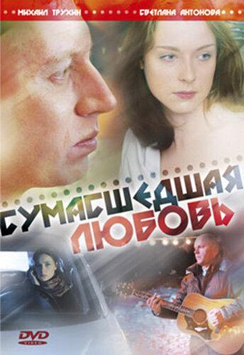 Сумасшедшая любовь (2008) смотреть онлайн бесплатно в HD качестве
