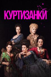 Куртизанки (2017)