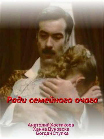 Ради семейного очага (1992)