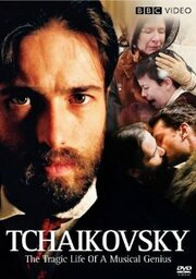 Tchaikovsky: 'The Creation of Genius' (2007)