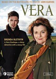 Вера (2011)