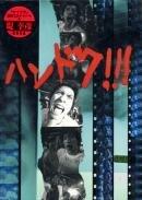 Почти доктор (2001)