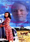 Поющие в терновнике: Пропавшие годы (1996)